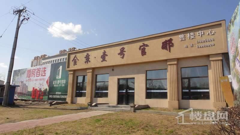金京壹号官邸售楼处外部实景(2012-04-26)