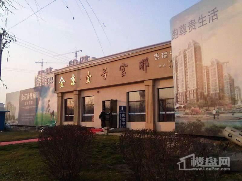 金京壹号官邸售楼处外景图(2011.11.10)
