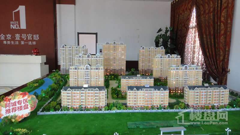 金京壹号官邸项目沙盘实景图(2012-04-26)