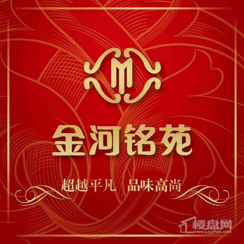 金河铭苑logo图