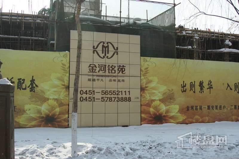 金河铭苑项目外围广告(2010.2.15)