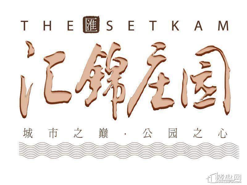 汇锦庄园项目logo
