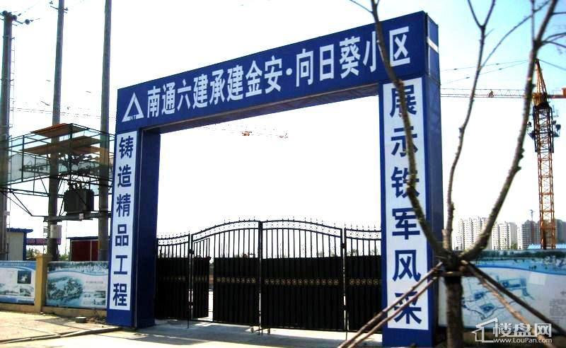金安向日葵项目工程大门实景图(2012-5-31)