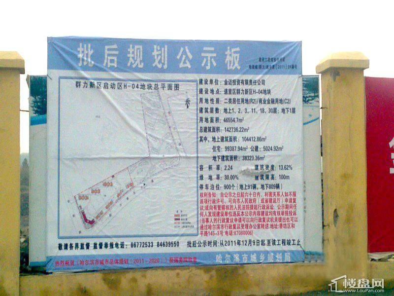 金安向日葵规划公示板(2012-3-30)