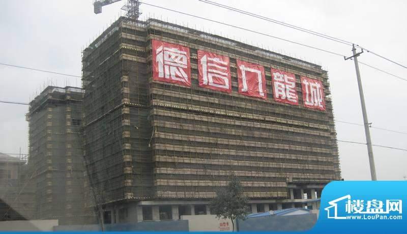 德信九龙城实景图