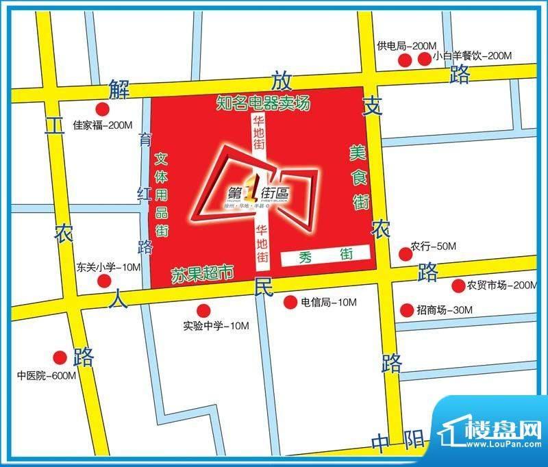 华地第一街区交通图