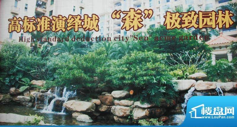 瀚华花园园林