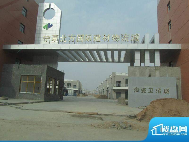 北方国际建材物流城实景图