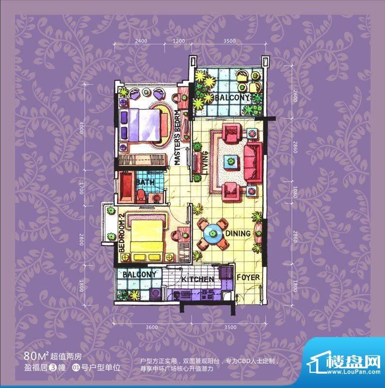 帝璟东方盈福居3栋0面积:80.00m平米