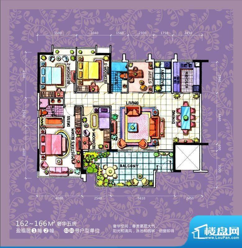 帝璟东方盈福居1、2面积:162.00m平米