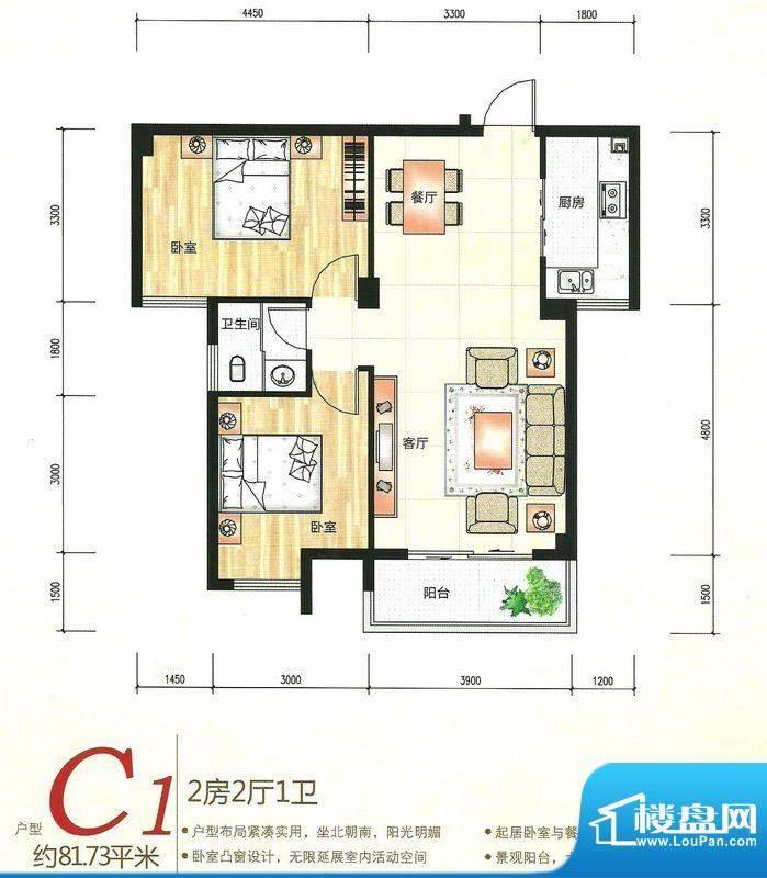 东都国际户型图-C1户面积:81.73m平米