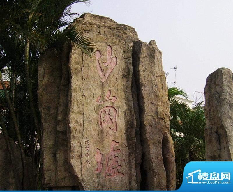 东尚新地实景图