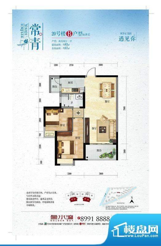 金水湾QQ复式常青户面积:83.00m平米