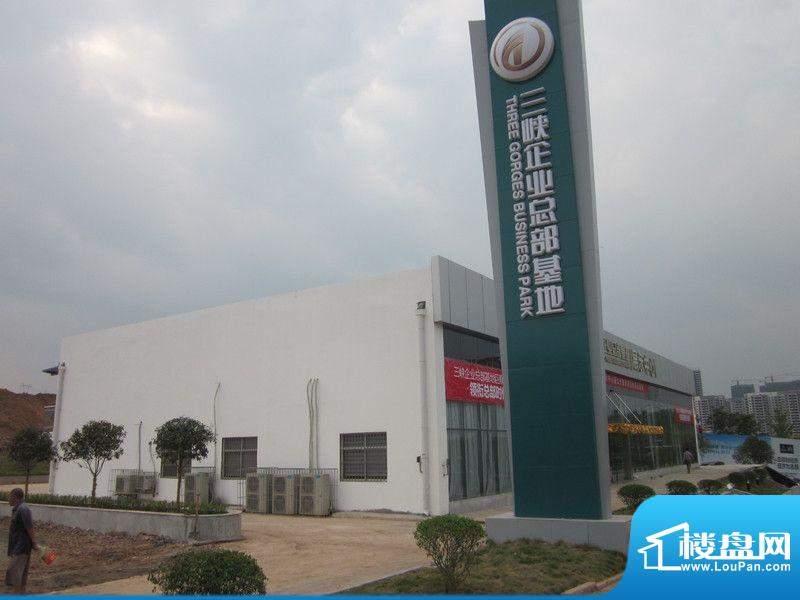 三峡企业总部基地实景图