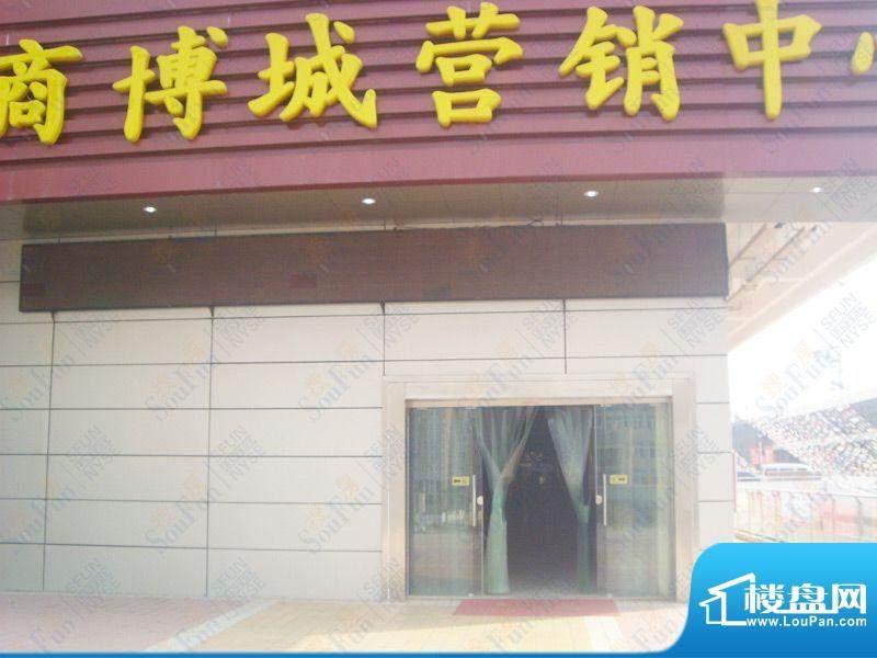 中国芜湖商品交易博览城营销中心实景(
