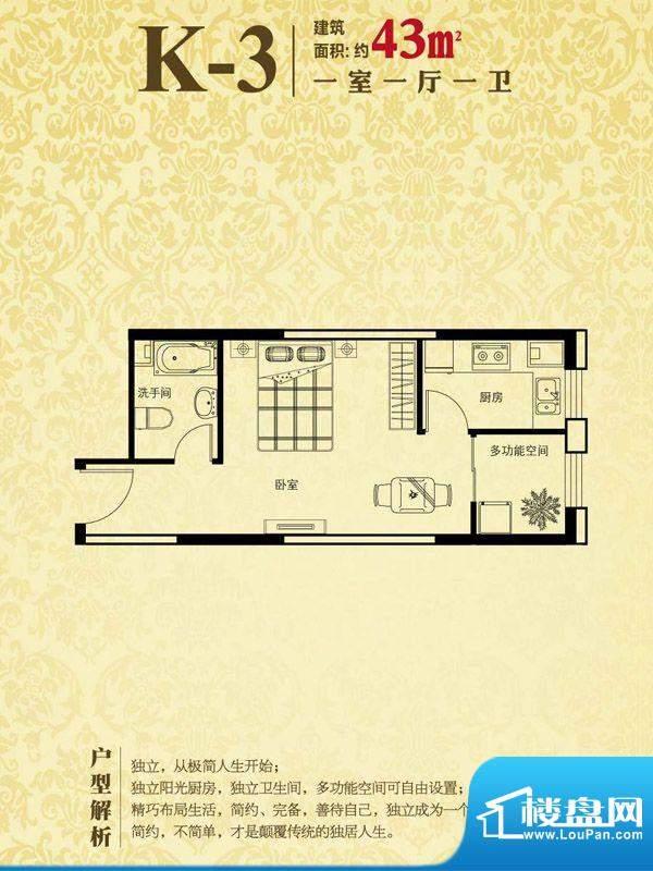 恒盛豪庭1#、2#楼K-面积:43.00平米