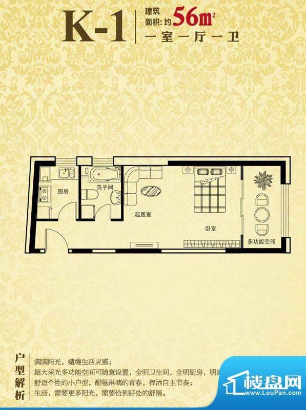 恒盛豪庭1#、2#楼K-面积:56.00平米