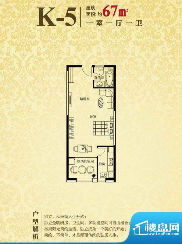 恒盛豪庭1#、2#楼K-面积:67.00平米