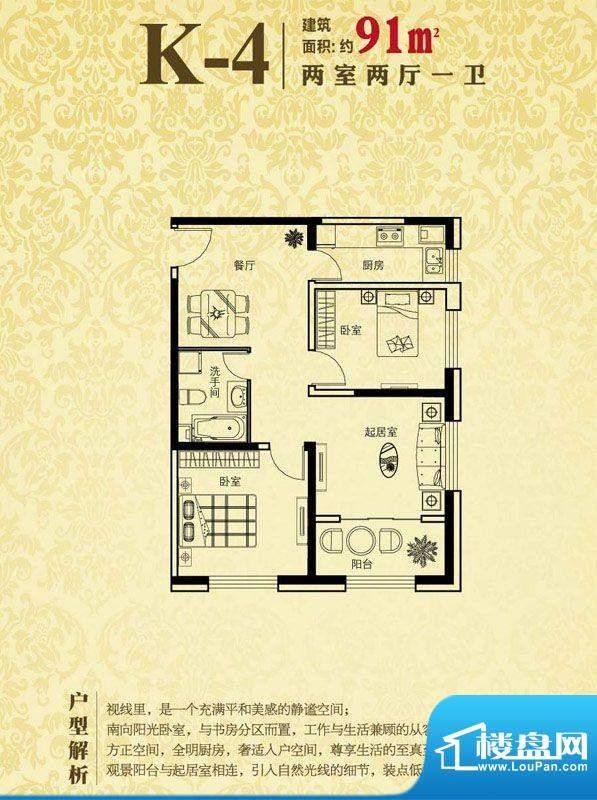 恒盛豪庭1#、2#楼K-面积:91.00平米