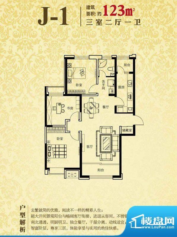 恒盛豪庭3#、4#楼J-面积:123.00平米