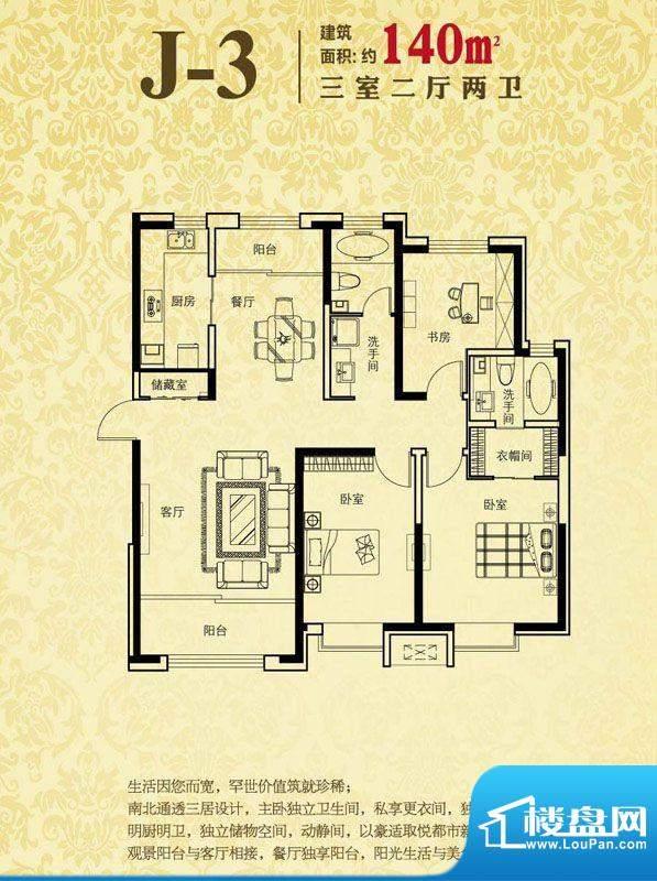 恒盛豪庭3#、4#楼J-面积:140.00平米