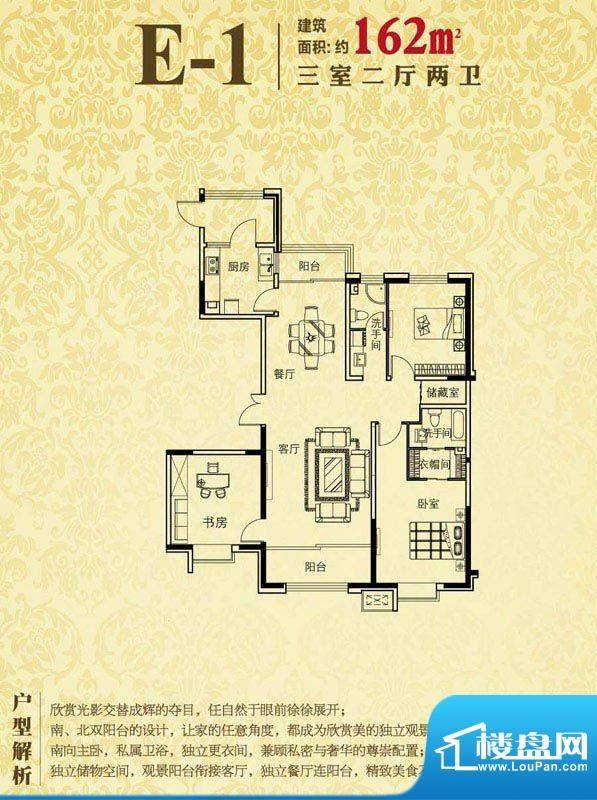 恒盛豪庭3#、4#楼E-面积:162.00平米