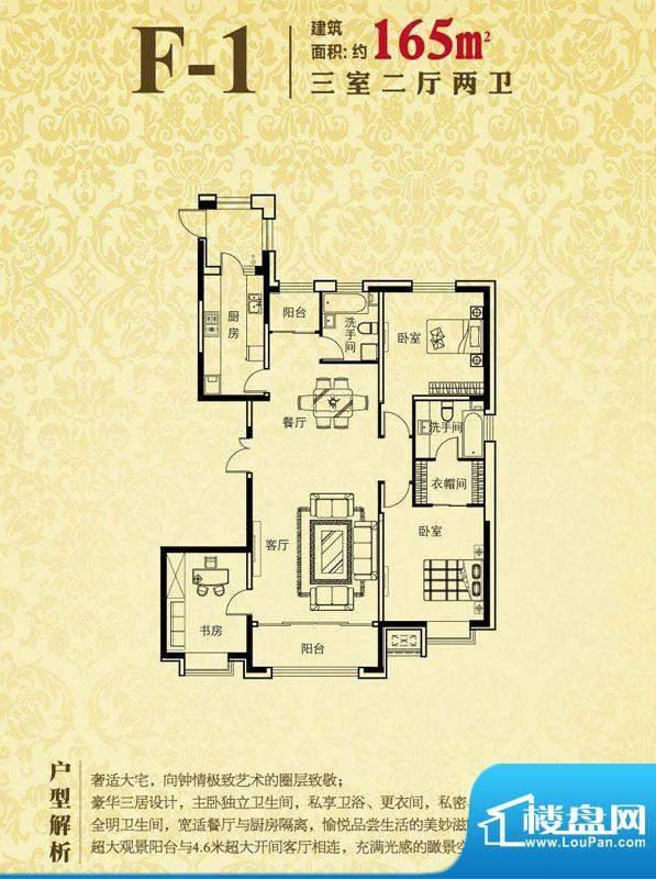 恒盛豪庭6#楼F-1户型面积:165.00平米