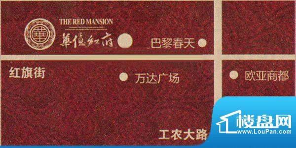 华亿红府交通图