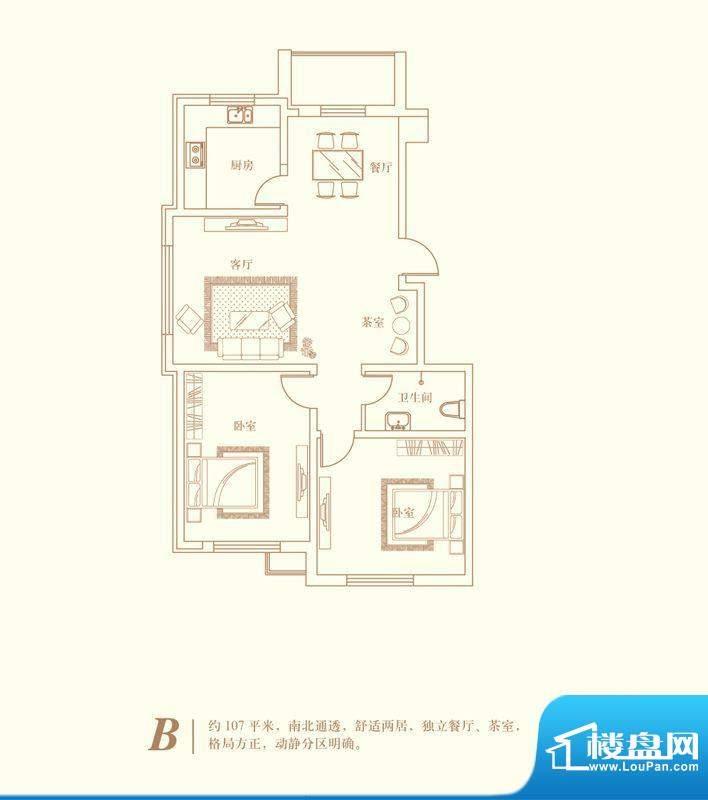 国信南湖公馆b1户型面积:107.00平米