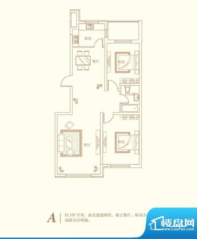 国信南湖公馆a1户型面积:109.00平米