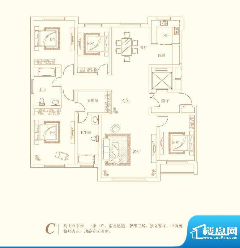 国信南湖公馆c1户型面积:190.00平米