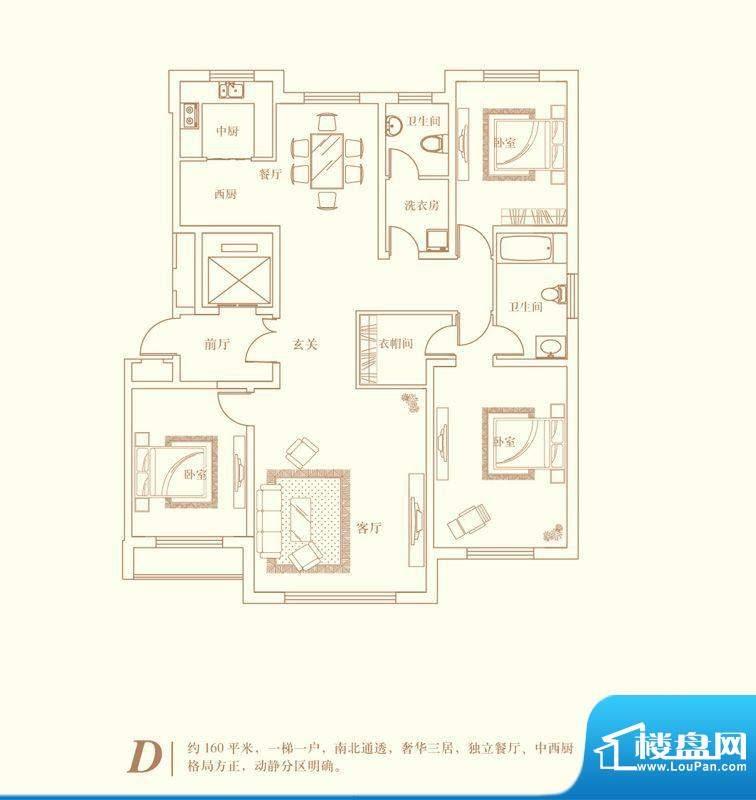 国信南湖公馆d1户型面积:160.00平米