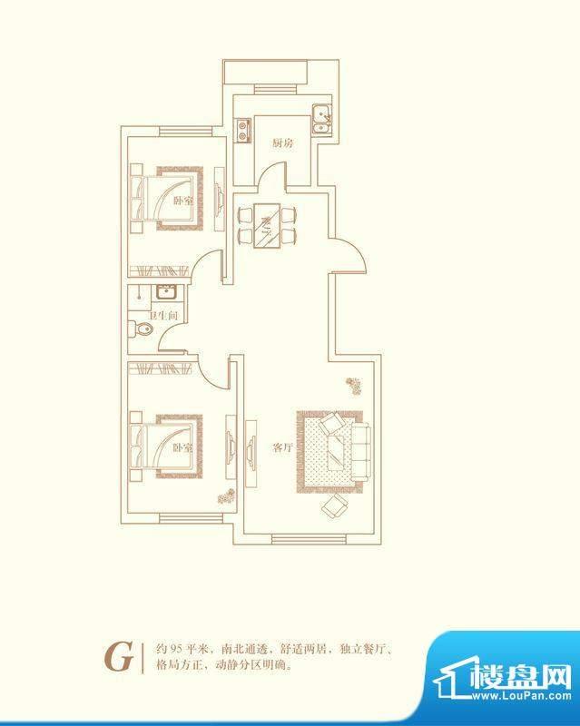 国信南湖公馆g户型图面积:95.00平米