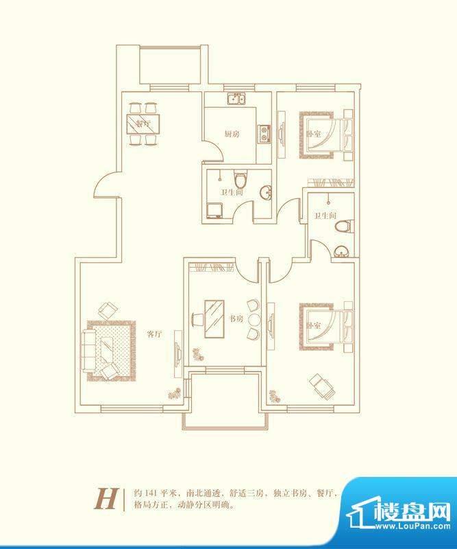 国信南湖公馆h户型图面积:141.00平米