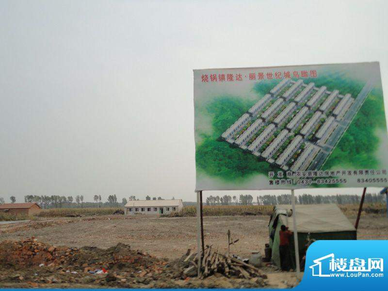 隆达丽景世纪城项目地外景图(2011-10)
