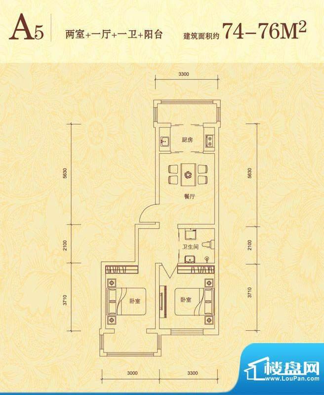 隆达丽景世纪城A5户面积:74.00平米
