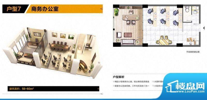 户型七商面积:56.00m平米