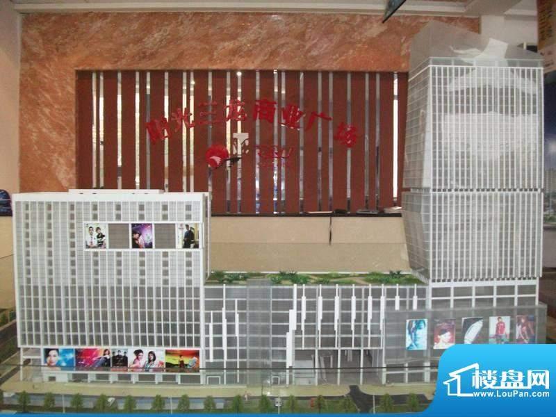 阳光三龙商业广场实景图