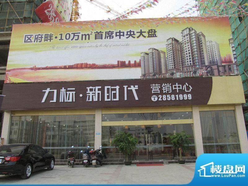 力标新时代营销中心(20120508)