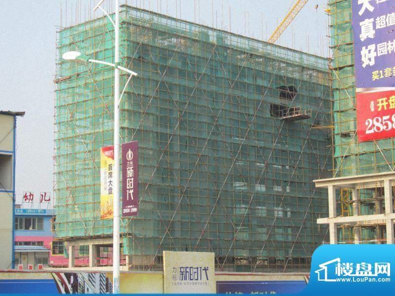 力标新时代9#楼工程进度(20120508)
