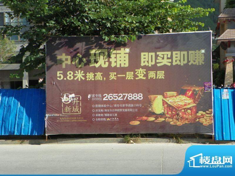 泛华日昇新城工程进度(20110827)