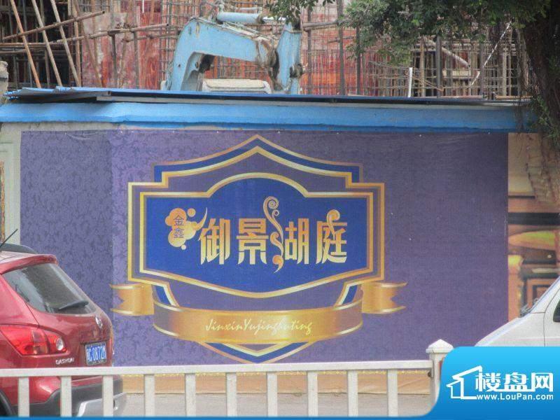 金鑫御景湖庭项目外墙广告(20111103)