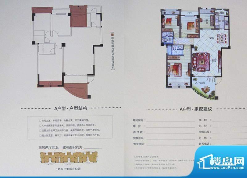 东方丽景1#楼户型图面积:120.00m平米