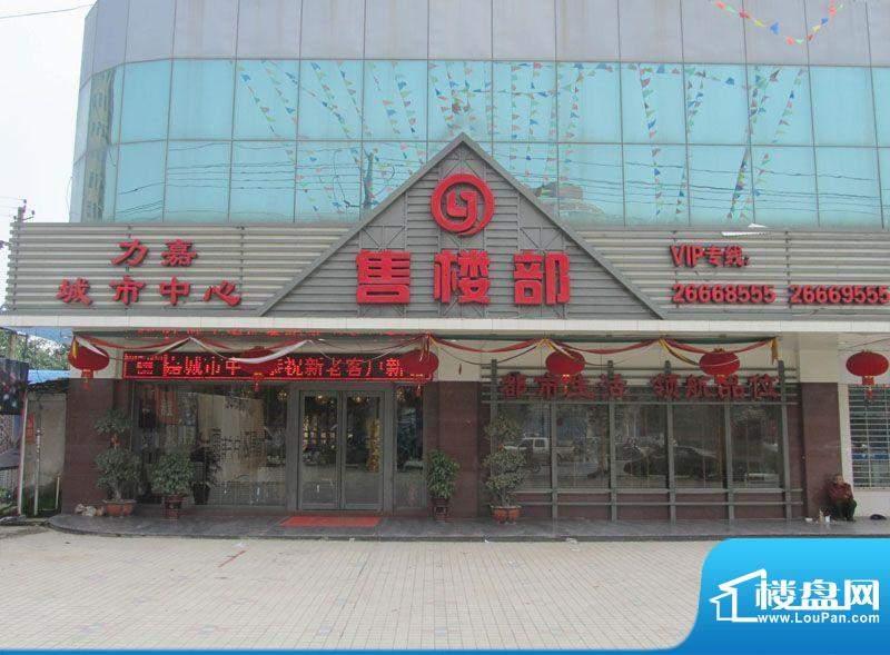 力嘉城市中心售楼部(20120301)