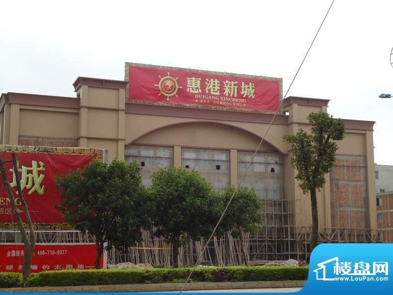 惠港新城实景(20101019)