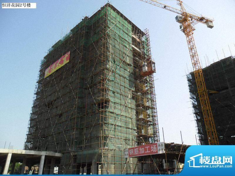 恒沣花园2#楼工程进度(201110)