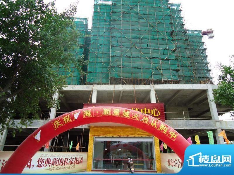 广海新景城实景图