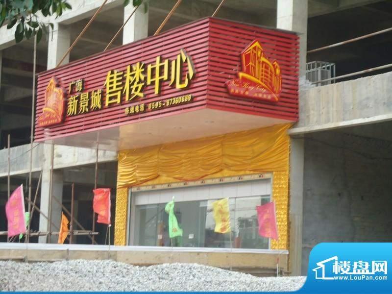 广海新景城售楼中心(20101019)