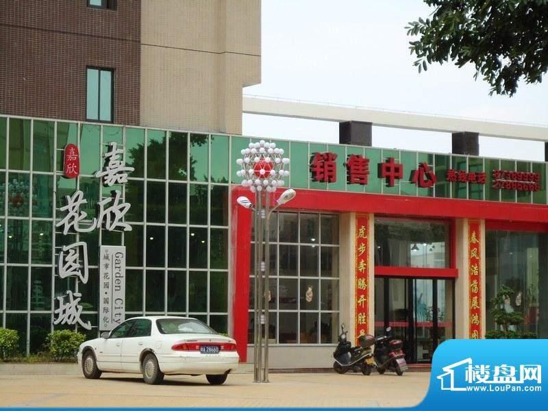 嘉欣花园城售楼中心(20101019)