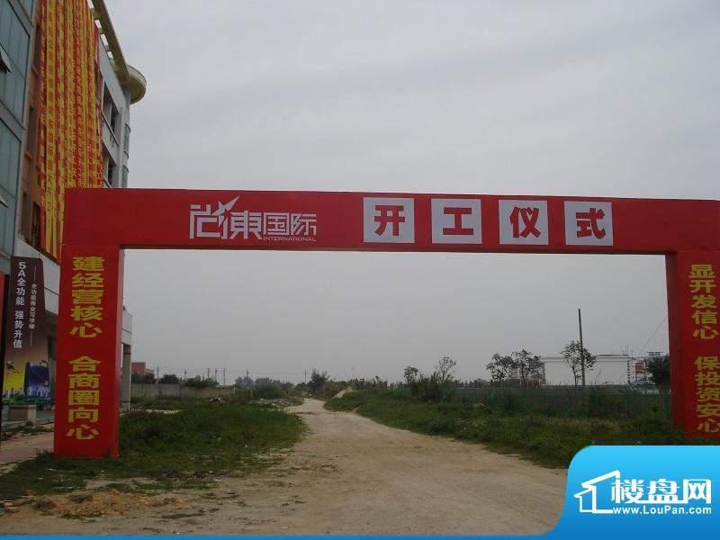 尚东国际项目地